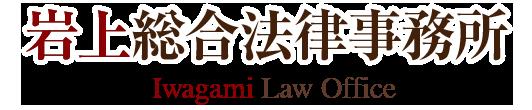 岩上総合法律事務所 |名古屋・弁護士
